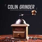 咖啡機colin柯林 咖啡豆研磨機手搖磨豆機家用手動台灣產橡膠木磨咖啡粉 DF 免運 CY潮流