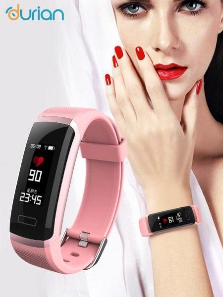 智慧手環 durian多功能彩屏智慧手環男女血壓心率睡眠監測情侶運動手錶 跑步計步器