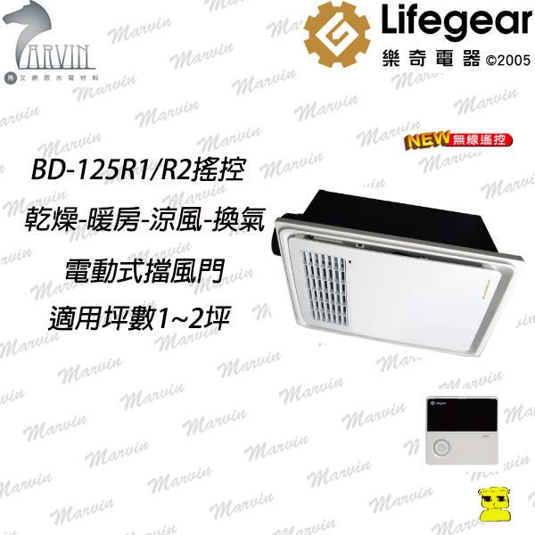 《樂奇》小太陽暖風機 BD-125R1 /R2 遙控型【浴室暖風乾燥機110v~220v】 烘乾/換氣/暖風/涼風