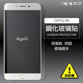 保護貼 玻璃貼 抗防爆 鋼化玻璃膜 OPPO R9 螢幕保護貼