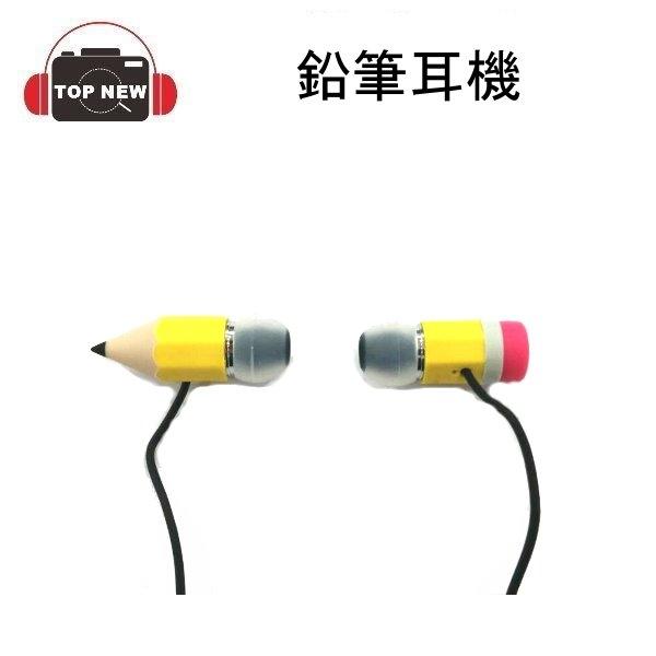 [福利品] Pencil yello 鉛筆耳機 裸裝 無外盒 耳塞式耳機 線控 鉛筆造型