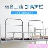 床邊護欄宿舍上鋪護欄防掉防摔防墜落欄桿大學生寢室床邊增高擋板神器 装饰界