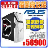 ASUS 華碩 ROG STRIX GD30CI i7-7700 GTX1070 電競桌機 (GD30CI-0041A770GXT)