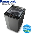Panasonic 國際牌 15公斤nanoe X 溫泡洗變頻洗衣機 NA-V150GBS-S (不銹鋼) 送基本安裝享安心保固