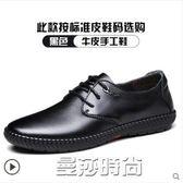 雙11狂歡皮鞋男士鞋子商務休閒皮鞋男英倫韓版真皮春季男鞋透氣青年軟底潮鞋