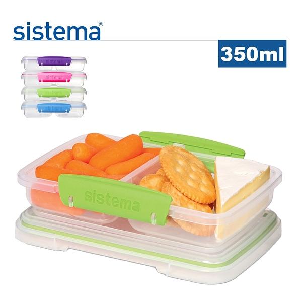 開學季【sistema】紐西蘭進口to go 系列分格方形零食保鮮盒350ml (四色隨機)