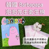 韓國 Barbapapa 泡泡先生夜用/日用衛生棉 28/25/23cm 三款可選 ◆86小舖 ◆