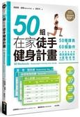 50組在家徒手健身計畫——50種課表X60個動作,只要照表操...【城邦讀書花園】