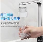 凈水器家用廚房水龍頭過濾器自來水直飲濾水器凈水機凈化器 年終大促