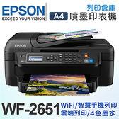 EPSON WF-2651 9合一 Wifi雲端 雙面傳真複合機 /適用 T193150/T193150/T193250/T193350/T193450/NO.198/NO.193
