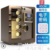 熱銷歐奈斯指紋密碼保險櫃家用WIFI遠程辦公入墻隱形保險箱小型防盜保管箱LX