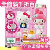 【三麗鷗】日本熱銷 BANDAI 全身 一組四入 環保扭蛋系列 交換禮物 玩具 兒童節【小福部屋】