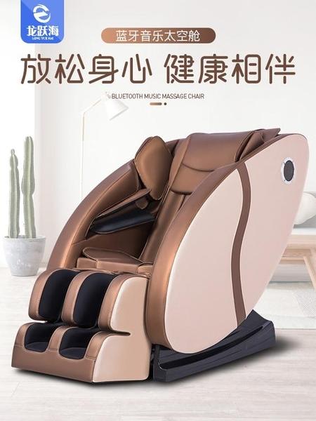 龍躍海豪華家用多功能全身按摩椅太空艙智慧零重力全自動按摩沙發JD 交換禮物 曼慕