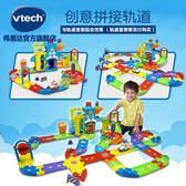 VTech偉易達神奇軌道車玩具警察局男孩玩具警車拼裝拼接軌道玩具MKS摩可美家