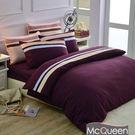 【McQueen‧麥皇后】《巴黎公寓》3M吸濕排汗雙人床包被套四件組(璞紫寓)
