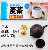日本 長谷川 麥茶 (52入/袋) 冷熱水兩用茶包 皆可沖泡◎花町愛漂亮◎TC