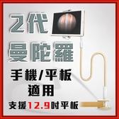 [Q哥] 賽鯨 曼陀羅二代 平板電腦 支架 手機/平板4吋~12.9吋皆可用 z09 懶人夾 萬用 自拍桿 小米