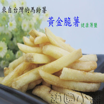 黃金脆薯(薄鹽) 隨身包 台灣薯條三兄弟 蔬果餅乾 乾燥蔬果 素食 【甜園】