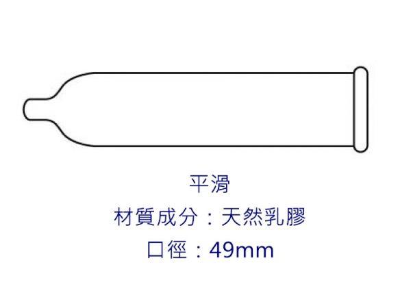 【愛愛雲端】*送50包蘆薈水性潤滑液* C0118 樂趣衛生套 保險套 (貼身小號49mm) 144片