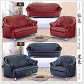 【水晶晶家具/傢俱首選】 HT9661-5 帝勒爾701型乳膠透氣皮沙發組~~MIT精品‧可拆售~~超平價商品