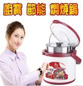廚寶節能悶燒鍋5 公升 製
