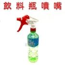 【南紡購物中心】飲料瓶噴嘴(附吸管 不含飲料瓶)