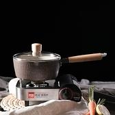 日式雪平鍋麥飯石不粘鍋奶鍋家用煮面泡面小湯鍋熱牛奶電磁爐通用 父親節特惠