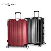 LEADMING 微風輕旅 多色 可擴充加大 TSA海關鎖 拉桿箱 旅行箱 24吋 行李箱