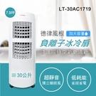 德律風根30公升微電腦冰冷扇LT-30AC1719福利品