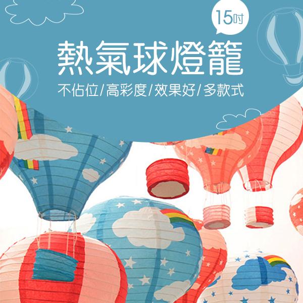 SISI【G20009】15吋裝飾用熱氣球紙燈籠折疊紙燈籠婚禮求婚拍攝道具生日派對櫥窗教室房間佈置