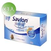 沙威隆 經典抗菌皂 100g*3入/組◆德瑞健康家◆