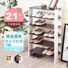 【預購-預計8/9出貨】《HOPMA》多功能開放式五層鞋櫃/收納櫃C-S172