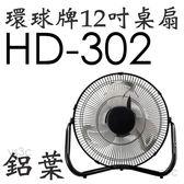 環島牌12吋鋁葉桌扇 HD-302 迷你工業扇 風力強 輕巧方便