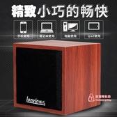 usb音響 家用辦公便攜筆記本台式電腦木質USB音響多媒體手機迷你小音箱