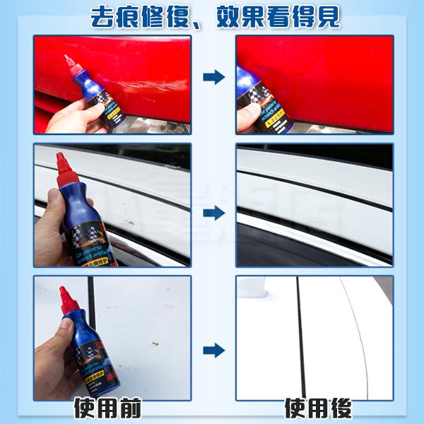 車漆去痕修護神器 刮痕修復 中輕度烤漆刮痕 修復刮傷 擦車神器 車漆除痕補漆 刮痕去除 去污劑