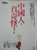 【書寶二手書T5/社會_IB5】中國人,真奇怪_萬瑞君