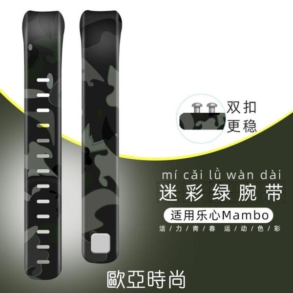 錶帶 JD樂心手環腕帶mambo1/2/5代運動表帶雙扣ziva彩色迷彩替換運動表帶樂心 【快速】