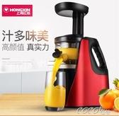榨汁機  榨汁機家用全自動果蔬多功能迷你學生小型炸水果果汁機220 LX    新品