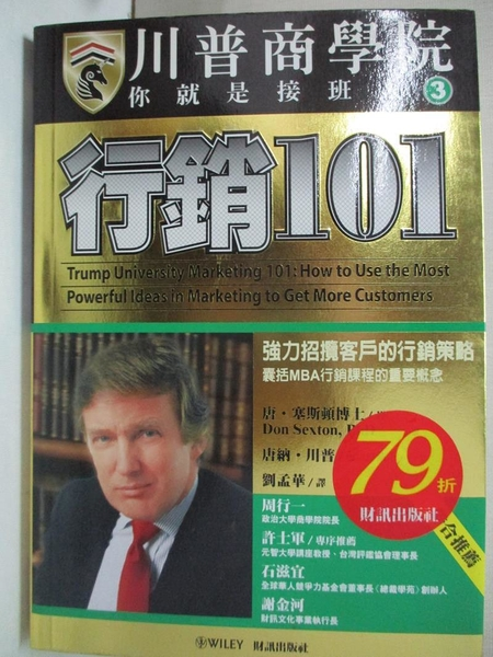 【書寶二手書T1/財經企管_IKL】川普商學院-行銷101_唐。塞斯頓,劉孟華