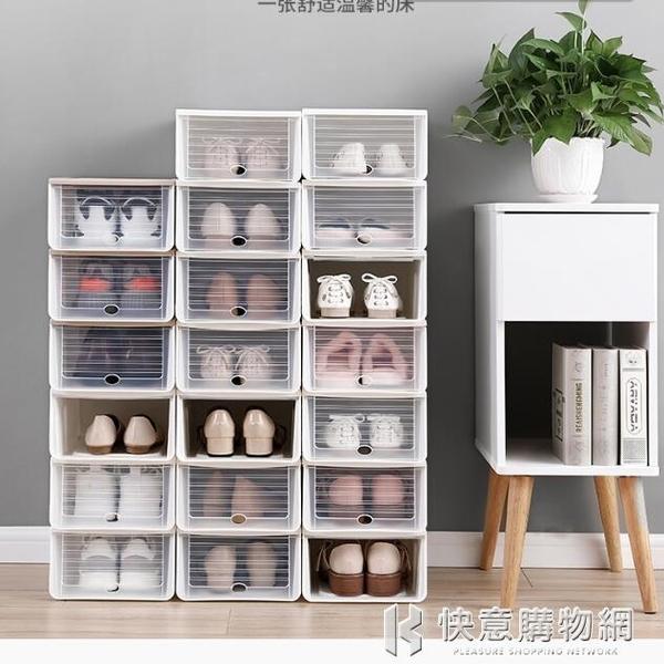 鞋架6個裝加厚鞋盒塑料鞋子收納盒抽屜式抖音鞋櫃宿舍收納神器省空間 NMS快意購物網