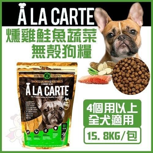 『寵喵樂旗艦店』【免運】澳洲A La Carte《燻雞鮭魚蔬菜無殼乾糧 》15.8kg狗飼料