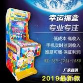 220V 拍煙機打魚禮品機R11投幣自動售煙機幸運福盒新型游戲機 aj13429【愛尚生活館】