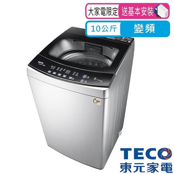 TECO 東元 10kg DD直驅變頻洗衣機 W1068XS 含基本安裝+舊機回收