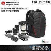 Manfrotto Pro Light 系列 MB PL-BP-R-110 紅蜂-110 雙肩後背包 無反 微單 德寶光學 正成公司貨 送抽獎券