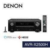 【DENON】AVR-X2500H 7.2聲道 4K AV環繞擴大機