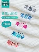嬰兒口水巾寶寶紗布毛巾純棉洗澡小方巾6層超軟新生兒用品洗臉巾