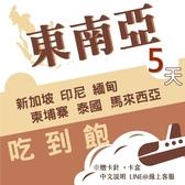《新馬印網卡》5天不降速吃到飽/新加坡網卡/馬來西亞網卡/新馬上網/4G高速上網旅遊網卡