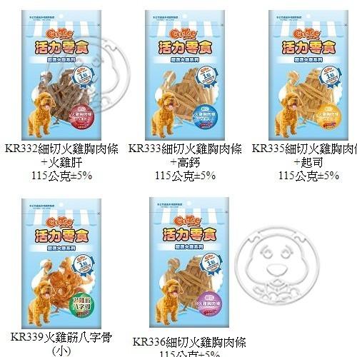 四個工作天出貨除了缺貨》『活力零食 CR 系列』古荳GooToe 寵物零食狗零食(蝦)