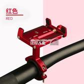 手機支架 鋁合金自行車手機架固定架摩托車手機導航支架電動摩托車用手機架 數碼人生
