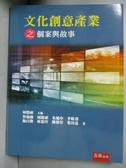 【書寶二手書T7/大學商學_ZHT】文化創意產業之個案與故事_賀瑞麟